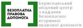 Бериславський місцевий центр з надання безоплатної вторинної правової допомоги