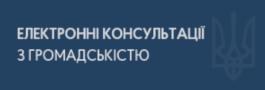 Консультації з громадськістю Бериславської міської ради