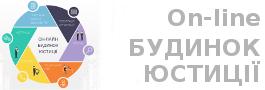Проект Міністерства юстиції України «Он-лайн будинок юстиції»