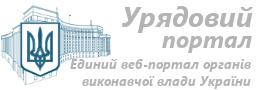 Урядовий портал. КМУ