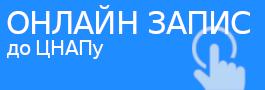 Онлайн запис на прийом до Центру надання адмінстратиних послуг Бериславської міської ради