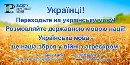 ВО Рух захисту української мови